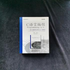 C语言编程:一本全面的C语言入门教程(第三版):本书是极负盛名的C语言入门经典教材,其第一版发行至今已有二十年的历史 !