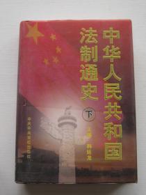 中华人民共和国法制通史:1949~1995(下)