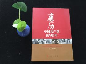 亲历中国共产党的90年