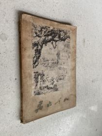 万水千山(大32开获奖连环画:万水千山 1959年一版二印)人民美术版