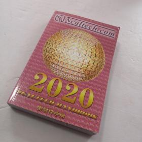 SEALTECH HANDBOOK 2020