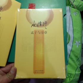 南怀瑾作品集2 孟子与万章16开精装全新未开封)