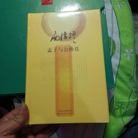 南怀瑾作品集2 孟子与公孙丑(16开精装全新未开封)