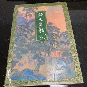 倚天屠龙记(一)16
