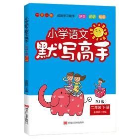 小学语文默写高手(2年级下册)RJ版