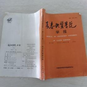 长春地质学院学报 第22卷 校友论文摘要专辑 1992 (季刊)