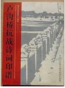 卢沟桥抗战诗词印谱