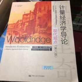计量经济学导论:现代观点(第六版)(经济科学译丛)伍德里奇
