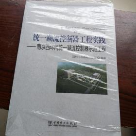 统一潮流控制器工程实践:南京西环网统一潮流控制器示范工程