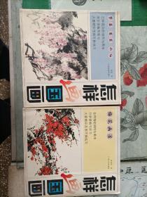 怎样画国画紫藤葡萄水仙(5000册)