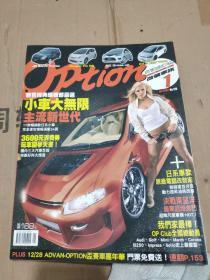 改装车讯 2009 1