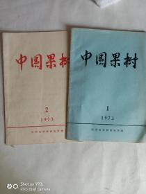 创刊号:中国果树1973年1、2期