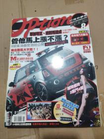 改装车讯 2008 8