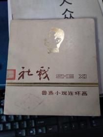 赵宗藻 绘·鲁迅小说连环画《社戏》(一版一印,平装24开 (私藏品较好