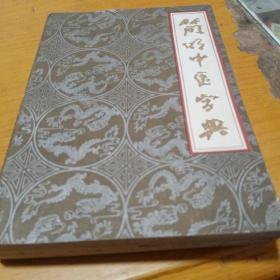 简明中医字典