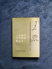 著名作家 王蒙 签名赠本 (上款作家李杭育夫妇)