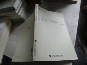 博源文库:辩论中国模式
