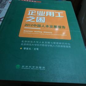 企业用工之困:2012中国人本发展报告 李宝元
