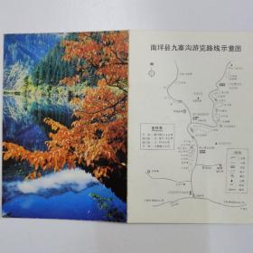 南坪县九寨沟游览路线示意图(名信片)