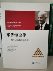 邓普顿金律21个成功和快乐,知道约翰马克思邓普顿上海交通大学出版社。