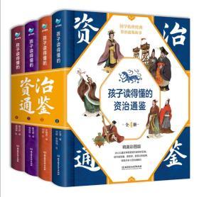 【4册】孩子读得懂的资治通鉴(精装彩绘+音频:共4册)