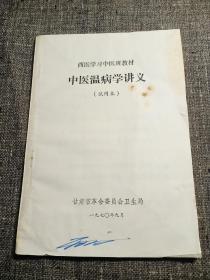 中医温病学讲义(试用本)