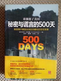 谁激怒了美国:秘密与谎言的500天:首度揭开美国全球反恐霸权的惊世内幕