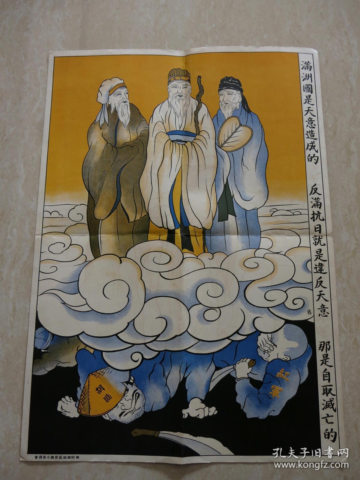 伪满洲国时期宣传画    尺寸55*38.5厘米