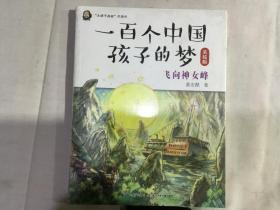 飞向神女峰(美绘版)/一百个中国孩子的梦