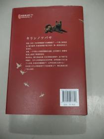 麒麟之翼:加贺探案集9(精装 库存)