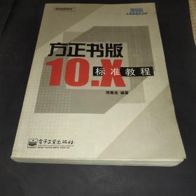 方正书版10.X标准教程