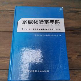 水泥化验室手册