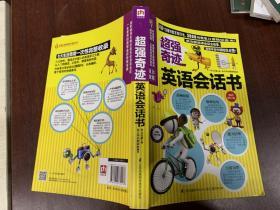 超强奇迹英语会话书