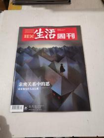 三联生活周刊2020 47