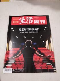 三联生活周刊2020 48