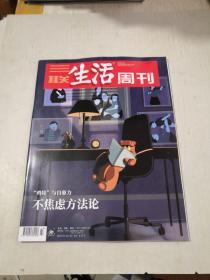 三联生活周刊2020 43