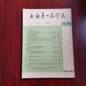 上海第一医学院学报1979.2