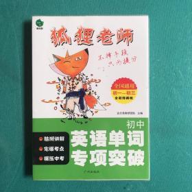 狐狸老师初中英语单词专项突破