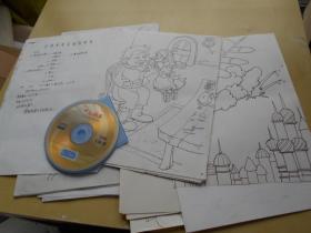 【江苏少儿出版社,插图手绘画稿,打印稿,一沓】
