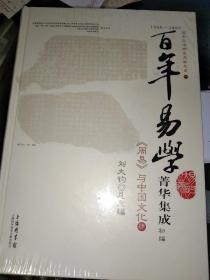 百年易学菁华集成:初编. 周易与中国文化 肆