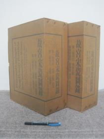 【故宫宋瓷图录 全套4册】故宫博物院1973年_4函8册带原大外箱