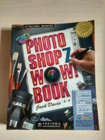 The Photoshop Wow!Book(Photoshop 7&Photoshop CS中/英文专用)有光盘