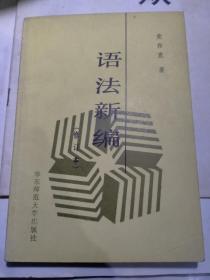 语法新编 【修订本】(私藏品佳