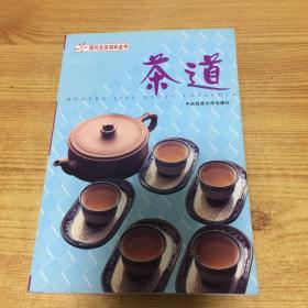 现代生活百科全书:茶道