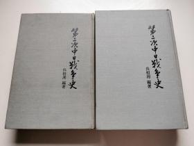 绝版好书/《第二次中日战争史》【精装上下二册全】综合月刊社 /1973年初版