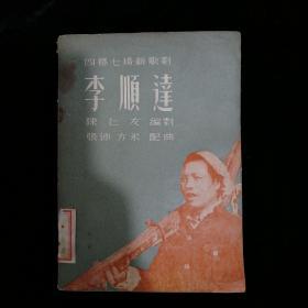 李顺达 四幕七场歌剧•新文艺出版社•1951年一版一印•好品相!