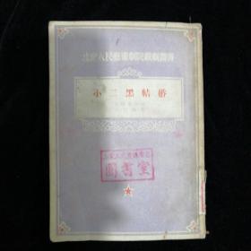 小二黑结婚 六幕话剧•文化生活出版社•1952年一版一印!