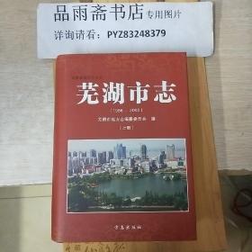 《芜湖市志1986-2002》全二册包快递;定价380元,现价包邮。(地方史志)..
