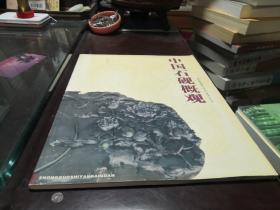 中国石砚概观