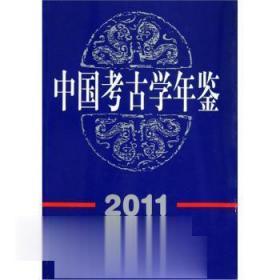 2011中国考古学年鉴 文物出版社 另荐 2012 2011 2010 2009 2008 2007 2006 2005 2004 2003 2002 2001 2000 2020 2019 2018 2017